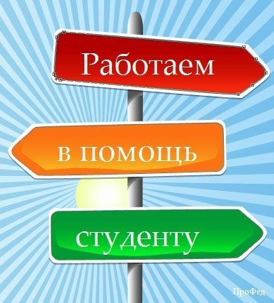 Выполнение дипломных работ и курсовых на заказ lv  Выполнение дипломных работ и курсовых на заказ